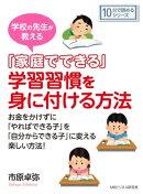 学校の先生が教える「家庭でできる」学習習慣を身に付ける方法。