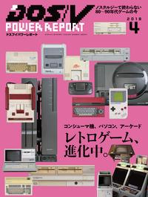 DOS/V POWER REPORT 2018年4月号【電子書籍】