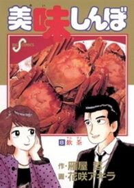 美味しんぼ(8)【電子書籍】[ 雁屋哲 ]