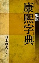 概説 康煕字典