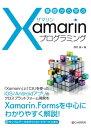 基礎から学ぶ Xamarinプログラミング【電子書籍】[ 西村誠 ]