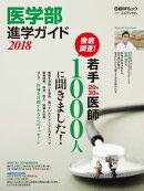医学部進学ガイド2018