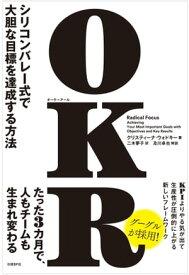 OKR(オーケーアール)シリコンバレー式で大胆な目標を達成する方法【電子書籍】[ クリスティーナ・ウォドキー ]
