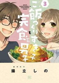 ご飯つくりすぎ子と完食系男子 (3)【電子書籍】[ 揚立しの ]