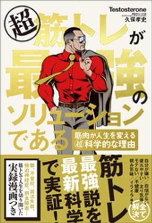 超筋トレが最強のソリューションである 筋肉が人生を変える超科学的な理由【電子書籍】[ Testosterone ]