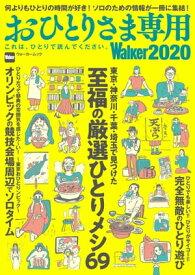 おひとりさま専用Walker2020 これは、ひとりで読んでください。【電子書籍】[ TokyoWalker編集部 ]