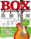 BOX式リード・ギター自由自在3つのBOXを覚えるだけでコード進行ごとにアドリブ実現!【電子書籍】[ いちむらまさき ]