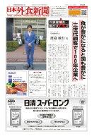 【2019/4/15号】 日本外食新聞