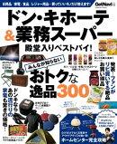 ドン・キホーテ&業務スーパー 殿堂入りベストバイ!