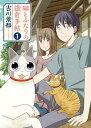 猫とふたりの鎌倉手帖 1巻【電子書籍】[ 吉川景都 ]