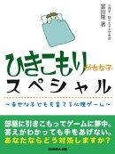 ひきこもりがちな子スペシャル〜幸せな子どもを育てる心理ゲーム〜