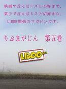 LIBOO MAGAZINE vol.5