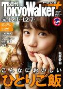 週刊 東京ウォーカー+ No.36 (2016年11月30日発行)