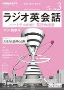 NHKラジオ ラジオ英会話 2019年3月号[雑誌]