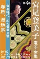 宮尾登美子 電子全集4『春燈/湿地帯』