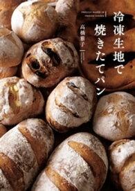 冷凍生地で焼きたてパン【電子書籍】[ 高橋雅子 ]