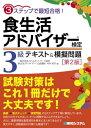 3ステップで最短合格! 食生活アドバイザー(R)検定3級 テキスト&模擬問題[第2版]【電子書籍】[ 一般社団法人FLAネ…