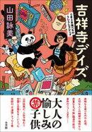 吉祥寺デイズ〜うまうま食べもの・うしうしゴシップ〜
