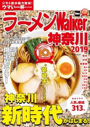 ラーメンWalker神奈川2019【電子書籍】[ ラーメンWalker編集部 ]
