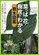 葉っぱ・花・樹皮でわかる 樹木図鑑(池田書店)