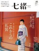 七緒 vol.60ー (プレジデントムック)