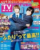 月刊TVガイド 2021年 10月号 関東版