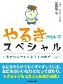 やるきのない子スペシャル〜幸せな子どもを育てる心理ゲーム〜