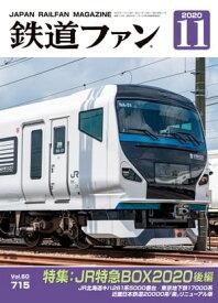 鉄道ファン2020年11月号【電子書籍】[ 鉄道ファン編集部 ]
