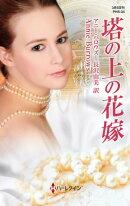 塔の上の花嫁