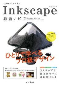 できるクリエイター Inkscape独習ナビ Windows&Mac対応【電子書籍】[ 大西すみこ ]
