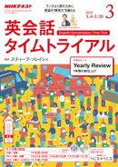 NHKラジオ 英会話タイムトライアル 2019年3月号[雑誌]