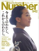 Number(ナンバー)942号