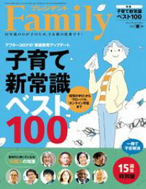 プレジデントFamily (ファミリー)2021年春号 [雑誌]【電子書籍】[ プレジデントFamily編集部 ]