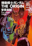 機動戦士ガンダム THE ORIGIN(12)