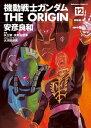 機動戦士ガンダム THE ORIGIN(12)【電子書籍】[ 安彦 良和 ]