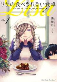 リサの食べられない食卓(1)【電子書籍】[ 黒郷ほとり ]