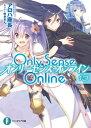 Only Sense Online 13 ーオンリーセンス・オンラインー【電子書籍】[ アロハ 座長 ]