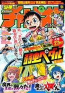 週刊少年チャンピオン2020年51号