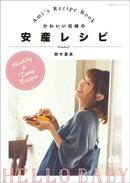 かわいい妊婦の安産レシピ〜Ami's Recipe Book〜