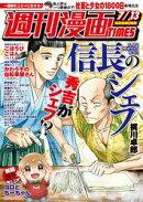 週刊漫画TIMES 2018年7/13号