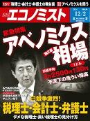 週刊エコノミスト 2014年12月02日号
