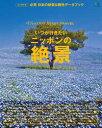 別冊Discover Japan TRAVEL いつか行きたいニッポンの絶景【電子書籍】