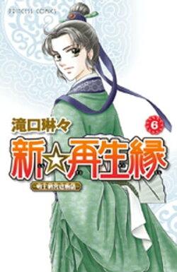 新☆再生縁ー明王朝宮廷物語ー 6