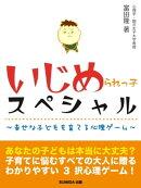 いじめられっ子スペシャル〜幸せな子どもを育てる心理ゲーム〜