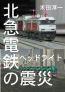 ヘッドライト・北急電鉄の震災
