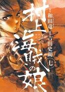 村上海賊の娘(7)