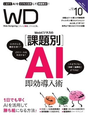 Web Designing 2018年10月号【電子書籍】