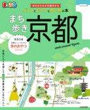 まっぷるまち歩き京都'20