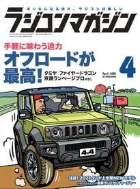 RCmagazine 2021年4月号【電子書籍】[ RCmagazine編集部 ]