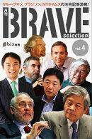 月刊ブレイブ・セレクション 第4号